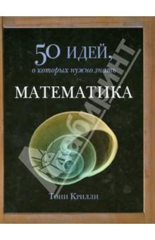 ����������. 50 ����, � ������� ����� �����