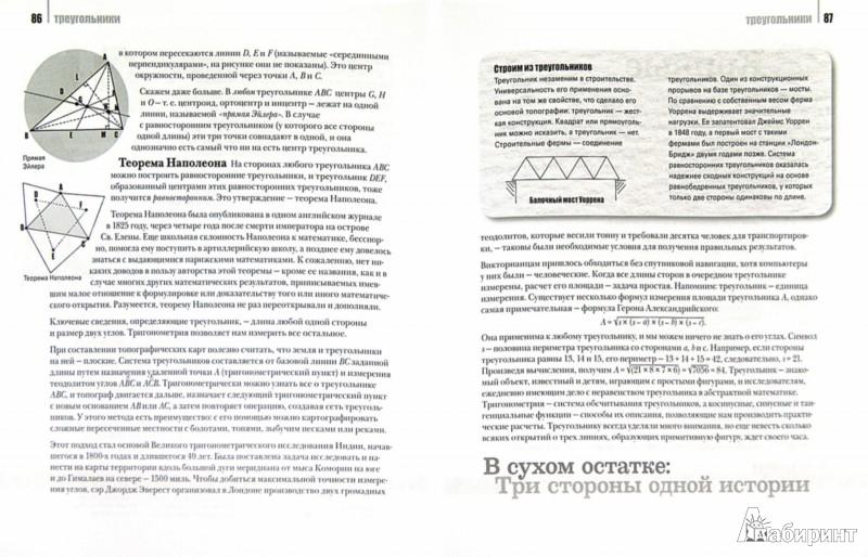 Иллюстрация 1 из 11 для Математика. 50 идей, о которых нужно знать - Тони Крилли | Лабиринт - книги. Источник: Лабиринт