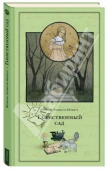 Таинственный садПовести и рассказы о детях<br>Повесть Таинственный сад-лучшее произведение американской писательницы Фрэнсис Ходжсон Бёрнетт (1849-1924). Наряду с другими её повестями - Маленький лорд Фаунтлерой и Маленькая принцесса -Таинственный сад входит в золотую библиотеку мировой детской литературы. По мнению американского психолога и писателя Дж. Мейссона, Таинственный сад является одной из самых великих книг, когда-либо написанных для детей. В книге рассказана история девочки Мэри Леннокс, первые десять лет прожившей в Индии и после смерти родителей оказавшейся в Англии, в поместье своего дяди. Здесь-то в её жизни появляется таинственный сад. И болезненная, высокомерная, злобная девочка, которая не умеет дружить и ненавидит весь мир, волшебным образом меняется. Меняется и весь мир вокруг неё.<br>В книге впервые на русском языке опубликован рассказ Ф. Бёрнетт Мой робин, в котором автор рассказывает историю своей дружбы с настоящей малиновкой.<br>Текст повести впервые снабжён подробными комментариями, что делает её чтение более интересным и познавательным.<br>Книга изящно иллюстрирована Екатериной Волжиной.<br>