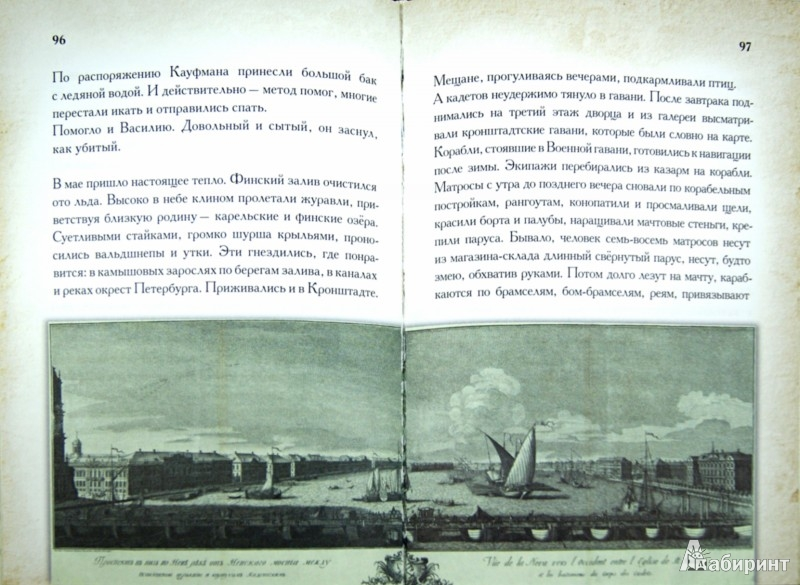 Иллюстрация 1 из 17 для Поднять паруса! - Илья Ильин | Лабиринт - книги. Источник: Лабиринт