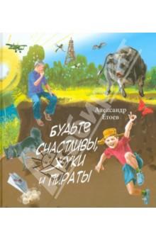 Будьте счастливы, жуки и ПиратыПовести и рассказы о детях<br>В книге собраны одна повесть и семь рассказов Александра Етоева, иллюстрированные Ольгой Марковой.<br>