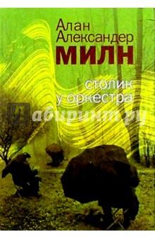 Милн Алан Александер Столик у оркестра: Рассказы