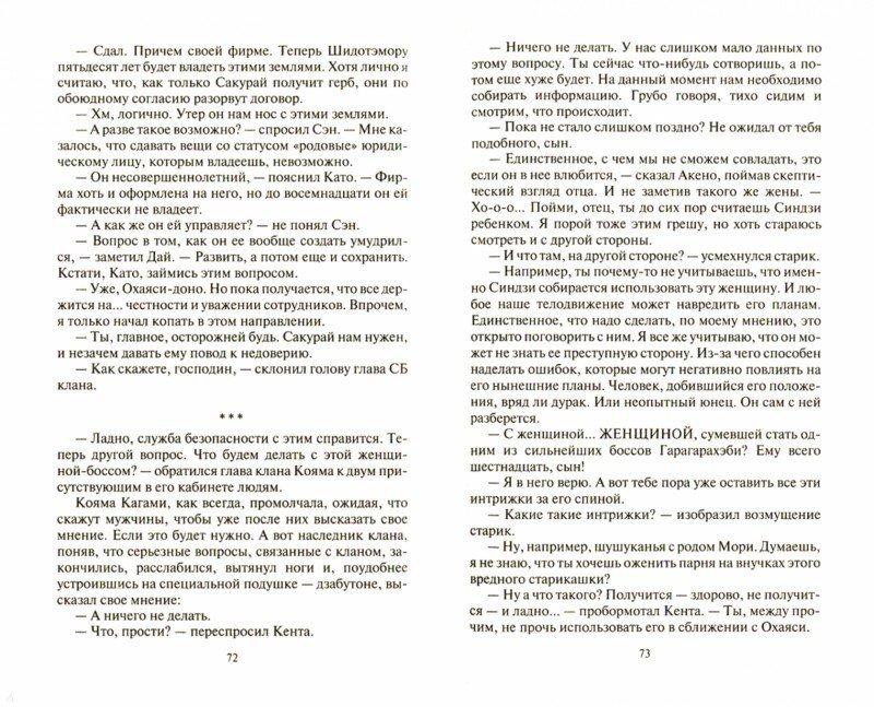 Иллюстрация 1 из 22 для Теряя маски - Николай Метельский | Лабиринт - книги. Источник: Лабиринт