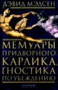 Мэдсен Дэвид. Мемуары придворного карлика, гностика по убеждению