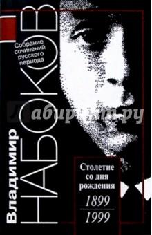 Набоков Владимир Владимирович Русский период. Собрание сочинений в 5-ти томах. Том 4