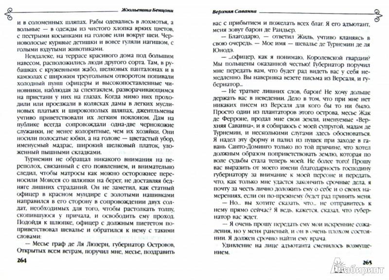 Иллюстрация 1 из 10 для Верхняя Саванна - Жюльетта Бенцони | Лабиринт - книги. Источник: Лабиринт