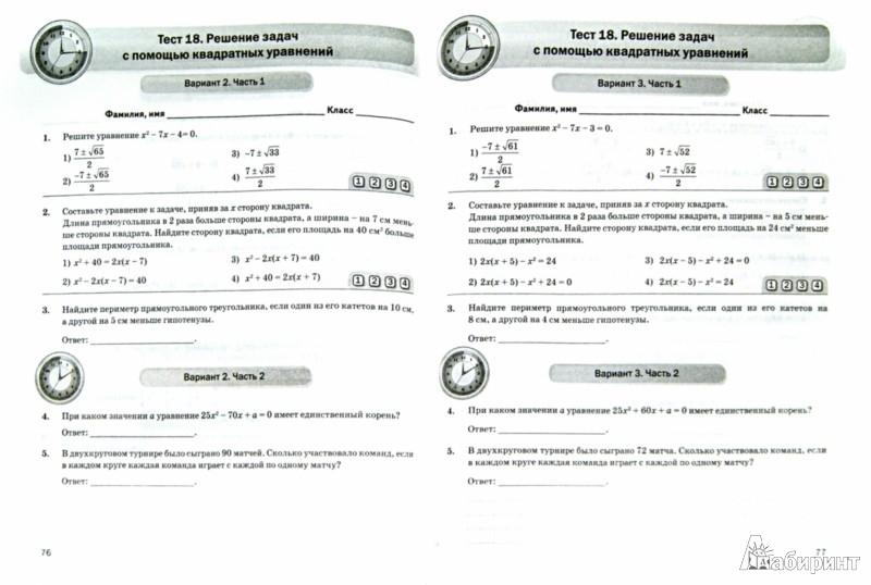 Диагностика экспресс 8 гдз класс по геометрии
