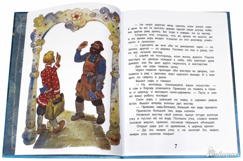 Иллюстрация 1 из 52 для Никита Кожемяка. Русские народные сказки | Лабиринт - книги. Источник: Лабиринт