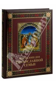 Энциклопедия православной семьи от Лабиринт