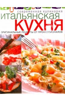 Итальянская кухняНациональные кухни<br>Итальянская кухня пользуется неизменной популярностью во всем мире. Разнообразные ее блюда - закуски и салаты, супы, горячие блюда из рыбы, птицы, рыбы, морепродуктов, овощей, а также знаменитые паста и ризотто, пицца и десерты - вошли в состав этой книги, подготовленной лучшими московскими шеф-поварами. Все рецепты снабжены подробным пошаговым руководством и фотографиями высочайшего качества.<br>