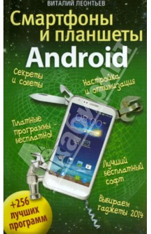 Смартфоны и планшеты ANDROID + 256 лучших программ