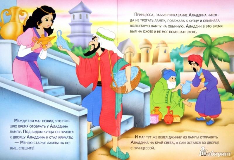 Иллюстрация 1 из 15 для Аладдин | Лабиринт - книги. Источник: Лабиринт