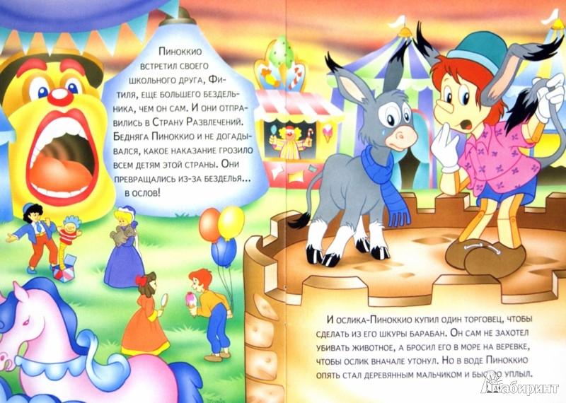 Иллюстрация 1 из 13 для Пиноккио | Лабиринт - книги. Источник: Лабиринт