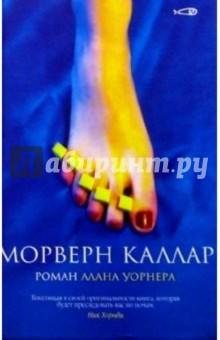 Морверн Каллар: Роман