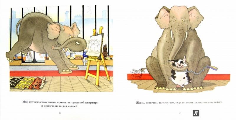 Иллюстрация 1 из 19 для Мой кот самый глупый в мире - Жиль Башле | Лабиринт - книги. Источник: Лабиринт