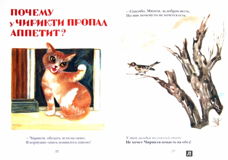 Иллюстрация 1 из 15 для Кошки-мышки - Вадим Левин | Лабиринт - книги. Источник: Лабиринт