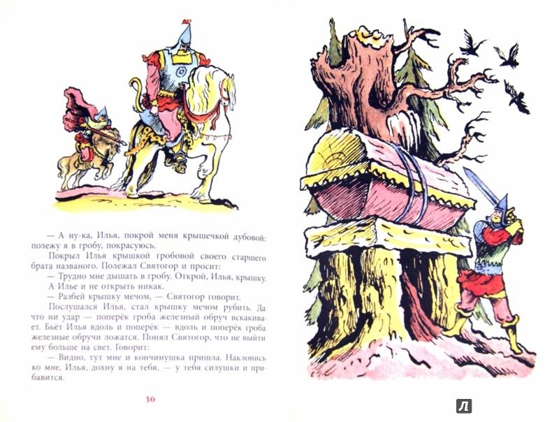 Иллюстрация 1 из 58 для Былины | Лабиринт - книги. Источник: Лабиринт