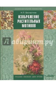 Бесчастнов Николай Петрович Изображение растительных мотивов