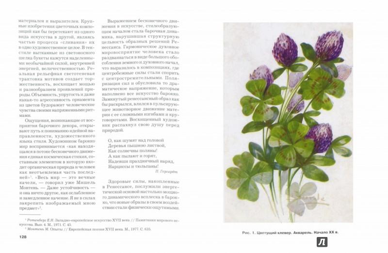 Иллюстрация 1 из 25 для Изображение растительных мотивов - Николай Бесчастнов | Лабиринт - книги. Источник: Лабиринт