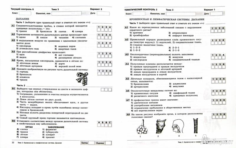 Иллюстрация 1 из 7 для Биология. 8 класс. Комплексная тетрадь для контроля знаний. ФГОС - Дмитрий Леонтьев | Лабиринт - книги. Источник: Лабиринт