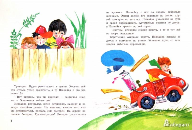 Иллюстрация 1 из 16 для Как Незнайка катался на газированном автомобиле - Николай Носов | Лабиринт - книги. Источник: Лабиринт