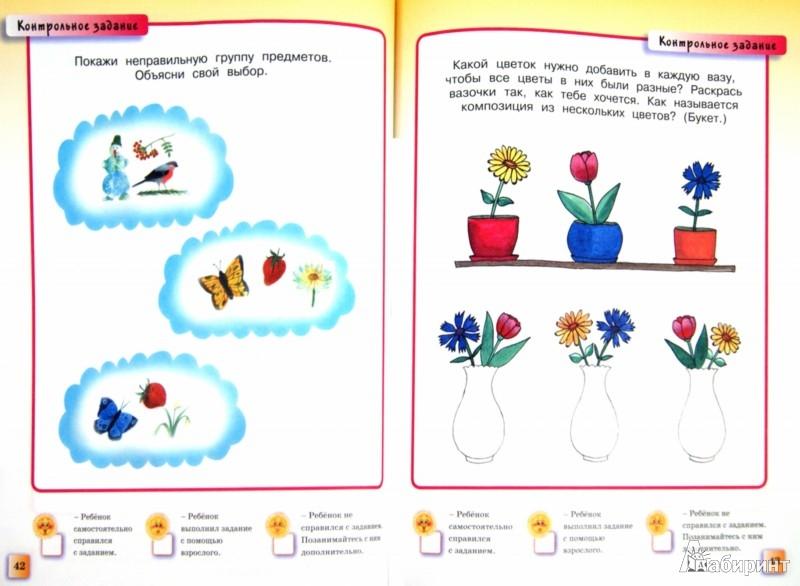 Иллюстрация 1 из 57 для Развивающие тесты для детей 3-4 лет - Ольга Земцова | Лабиринт - книги. Источник: Лабиринт