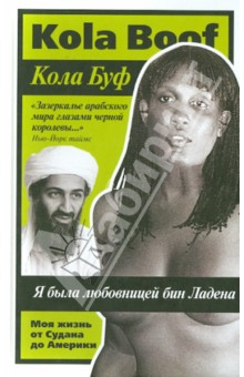 Я была любовницей бин Ладена. Моя жизнь от Судана до АмерикиПолитика<br>Американская феминистка суданского происхождения Кола Буф в своей автобиографии рассказывает о шокирующих подробностях своей жизни. Ей было семь лет, когда ее родители были убиты, и восемь, когда она попала к своим приемным родителям-американцам. Возвратившись спустя десять лет в Северную Африку, она в составе эскорт-девушек участвовала в закрытых вечеринках политической и бизнес-элиты арабского мира, включая Хосни Мубарака и Муаммара Каддафи, и в итоге оказалась наложницей самого Усамы бин Ладена, в заточении у которого находилась более шести месяцев.<br>Будучи убежденной противницей геноцида африканского народа. Кола Буф была тайным агентом Национально-освободительной армии Судана. Принципиально отказываясь от столь чтимой американцами политкорректное™ в отношении чернокожего населения, Кола Буф в своих книгах активно выступала за его истинные права. Все это привело к тому, что арабские правительства наложили на Колу Буф фатву (смертный приговор). Ее обвиняют в терроризме в Америке и считают богиней на африканской родине.<br>Роман-автобиография послужил основой для экранизации: роль Колы Буф вызвалась сыграть Наоми Кэмпбелл.<br>