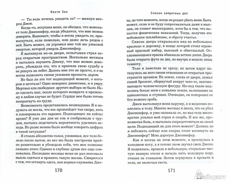 Иллюстрация 1 из 5 для Список запретных дел - Коэти Зан | Лабиринт - книги. Источник: Лабиринт