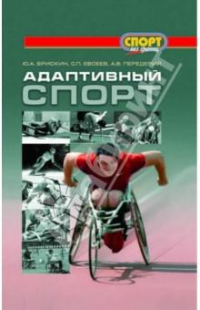 Подробнее о Адаптивный спорт адаптивный спорт