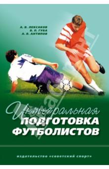 Интегральная подготовка футболистов. Учебное пособие