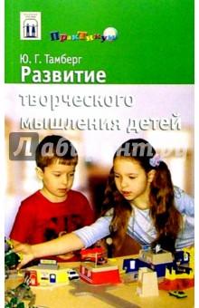 Тамберг Юрий Развитие творческого мышления детей