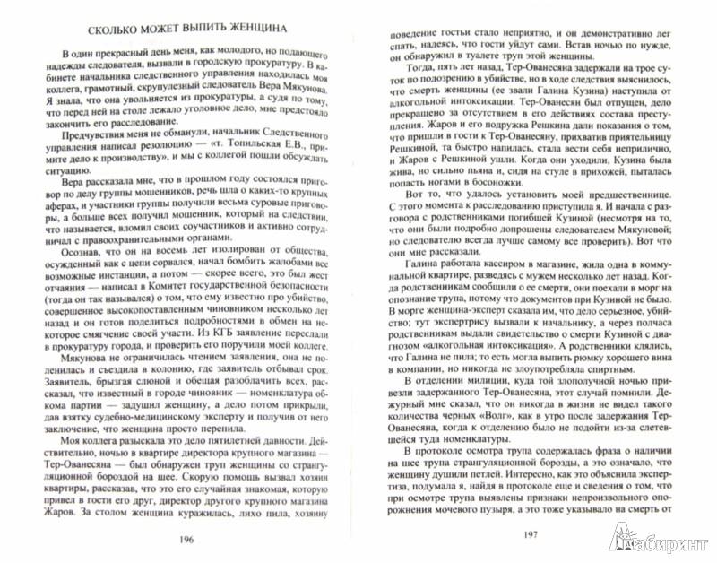 Иллюстрация 1 из 7 для Тайны следствия. В 4-х томах - Елена Топильская   Лабиринт - книги. Источник: Лабиринт