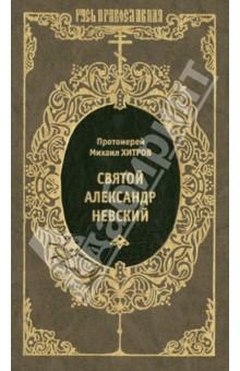 Святой благоверный великий князь Александр Ярославич Невский