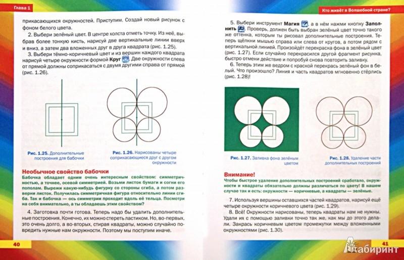Иллюстрация 1 из 14 для Путешествие в страну компьютерной графики - Софья Скрылина | Лабиринт - книги. Источник: Лабиринт