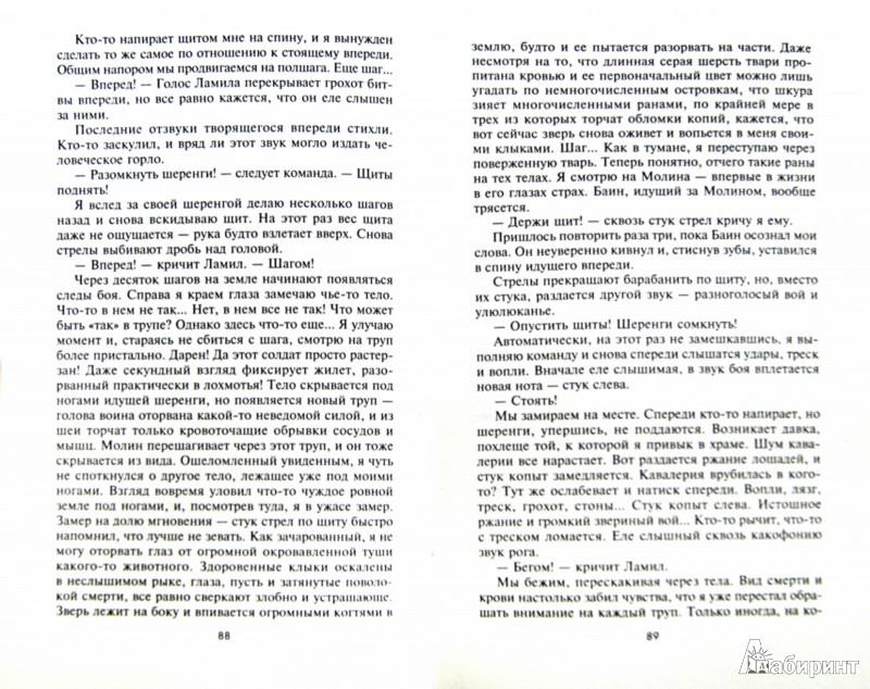 Иллюстрация 1 из 7 для Унесенные магией - Алексей Замковой | Лабиринт - книги. Источник: Лабиринт