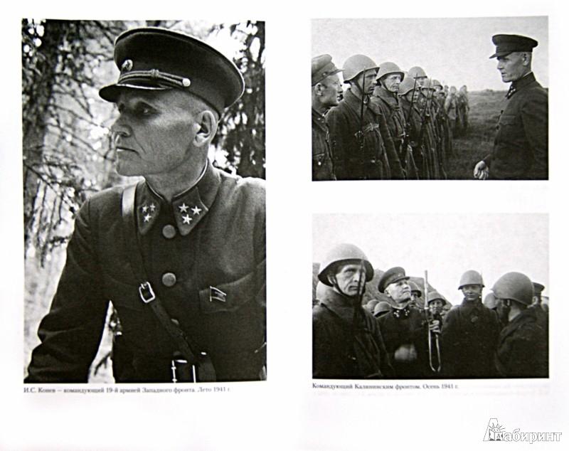 Иллюстрация 1 из 12 для Записки командующего фронтом - Иван Конев | Лабиринт - книги. Источник: Лабиринт