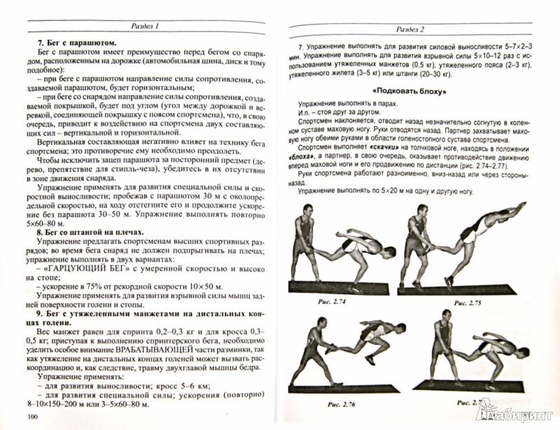 Иллюстрация 1 из 4 для Физические упражнения для развития мышц задней поверхности голени. Книга III - Владимир Лобачев   Лабиринт - книги. Источник: Лабиринт