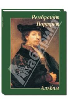 Рембрандт. ПортретЗарубежные художники<br>В альбоме представлены 22 живописные работы Рембрандта Харменса ван Рейна.<br>Портретная живопись Рембрандта ван Рейна пронизана стремлением к глубокому постижению внутреннего мира человека во всем богатстве его душевных переживаний.<br>К жанру портрета Рембрандт обратился в юности. В ранних пробах (1620–1623) заметно влияние Йориса ван Шоотена и Яна Пейнаса. У первого художника юноша воспринял умение передавать жизненную силу характера, у второго – мощный и одновременно мягкий колорит. Индивидуальный стиль портретиста формируется по возвращении в Лейден из амстердамской мастерской Питера Ластмана (1625). В это время Рембрандта привлекают костюмированные портреты и мимические этюды (графические и живописные автопортреты).<br>Составитель: А. Астахов.<br>