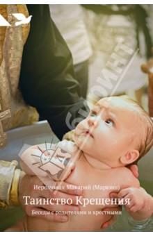 Таинство Крещения. Беседы с родителями и крестнымиОбщие вопросы православия<br>Доверительные и живые беседы, раскрывающие смысл и содержание Таинства Крещения, - это необходимая подготовка для каждого, кто решил принять Святое Крещение или собирается крестить своих детей, а также для восприемников, то есть крестных родителей. Несомненное достоинство этих бесед - их краткость и глубина, а также то, что это разговор с нами, современными людьми двадцать первого века, о Вечном.<br>Рекомендовано к публикации Издательским советом Русской Православной Церкви.<br>