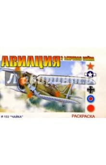 Авиация. Вторая мировая война (раскраска)