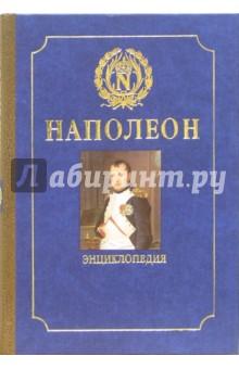 Наполеон: Энциклопедия