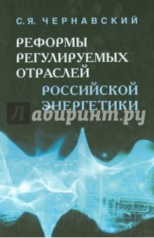 Реформы регулируемых отраслей российской энергетики