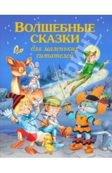 Волшебные сказки для маленьких читателейСборники сказок<br>В книгу вошли известные добрые сказки, которые полюбились многим поколениям: Мальчик-с-пальчик, Бемби, Пиноккио, Питер Пэн, Кот в сапогах, Гадкий утёнок. Подходит для младшего школьного возраста.<br>