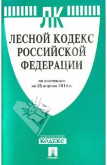 Лесной кодекс Российской Федерации по состоянию на 25.04.14 г
