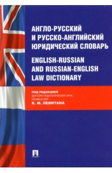 Интерактивный словарь англо-русский