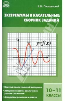 Алгебра. 10-11 класс. Экстремумы и касательные. Сборник заданий. ФГОС