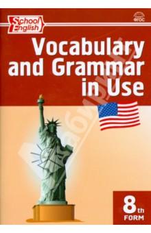 Английский язык. 8 класс. Сборник лексико-грамматических упражнений. ФГОС