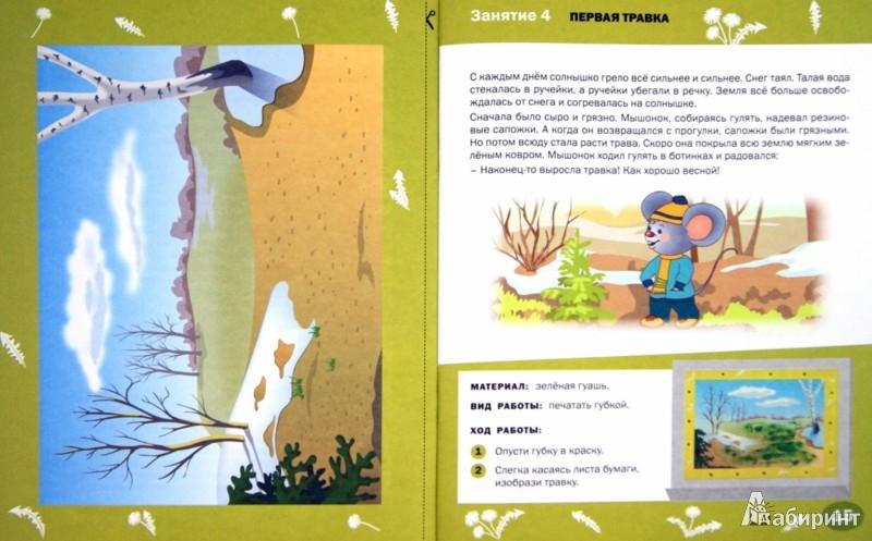 Иллюстрация 1 из 50 для Творческие задания. Времена года. Весна. Тетрадь для занятий с детьми 2-3 лет. ФГОС ДО - Елена Ульева | Лабиринт - книги. Источник: Лабиринт