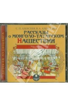 Рассказы о Монголо-Татарском нашествии (CDmp3)