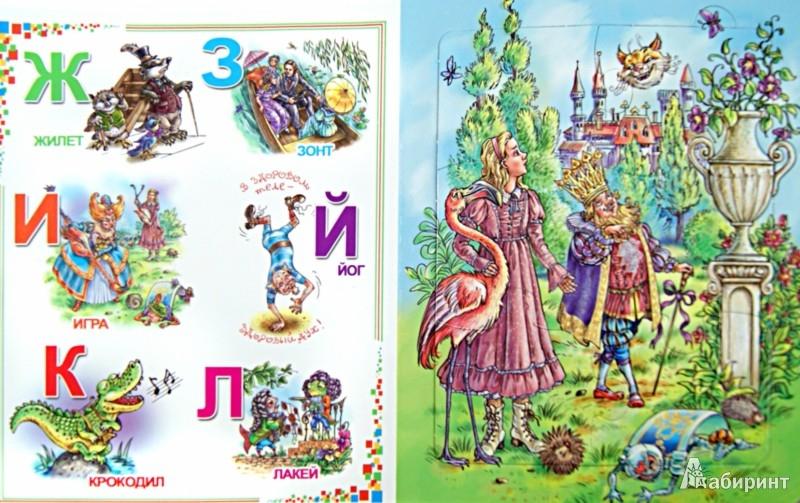 знакомство ребенка с алфавитом